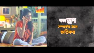 banglalink call drop tvc money back 720p 29 10 2014