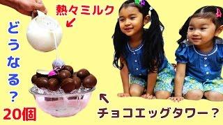 ツムツムチョコエッグ20個でシャンパンタワー?熱々ミルクをかける!himawari-CH