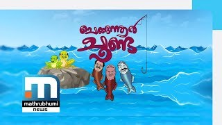 Chengannur Hook! Special Programme Episode: 10| Mathrubhumi News