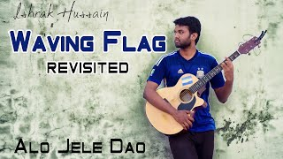 Waving Flag Revisited 2014 (Alo Jele Dao) Fifa World Cup Ft. Ishrak,Bappy, Baapon & nuzhat