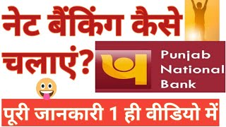 PNB net banking UPI ke through payment step by step process free of charge service