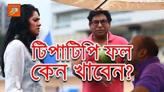টিপাটিপি ফল নিয়ে মোশারফ করিম Bangla Natok Funny Video