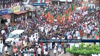 Janaraksha Yatra To End In Thiruvananthapuram On Tuesday| Mathrubhumi News