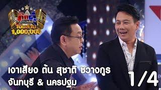 กิ๊กดู๋ : ประชันเงาเสียง สุชาติ ชวางกูร [27 มิ.ย. 60] (1/4)  Full HD