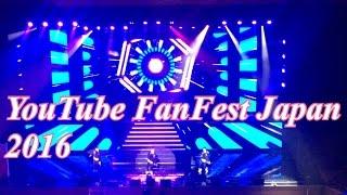 【千利休・小野妹子/エグスプロージョン】YouTube FanFest Japan 2016