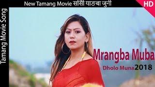 New Tamang Movie सिसी याङबा जुनी Song  Mrangba Muba Ft..Shyam Rumba-Roshni blon