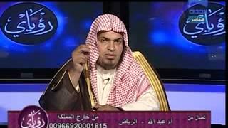 الشيخ إبراهيم الرويس يفسر حلم لفتاه مسحوره