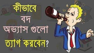 কীভাবে আপনার বদ অভ্যাস গুলো দূর করবেন - HOW TO CHANGE YOUR BAD HABITS IN BANGLA