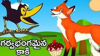Telugu Moral Stories | Garvabhangamaina Kaaki Story | Animated Telugu Stories For Kids | Bommarillu