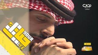 #حياتك54 | بعد إذنك مع زياد الشهري - فهد آل حركان