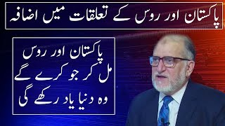 Pakistan And Russia Alliance Shock The World | Harf E Raaz | Neo News