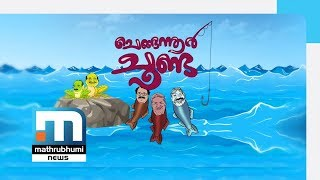 Chengannur Hook! Special Programme Part 8| Mathrubhumi News