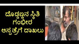 Kannada Comedy Actor Doddanna Admitted to hospital |  Doddanna  | Filmi news