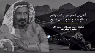 سعد بن جدلان - رحمه الله   ||   مع الناس شفي        ♬..