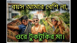 Boyos amar beshi na ore tuktukir ma/video song by (K TIGERS-BD)/Rasik/Sanjib/Imran/Nahad/Tanvir.