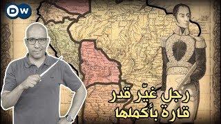أمريكا الجنوبية .. رائدة حركات التحرر في العالم - الحلقة 31 من Crash Course بالعربي