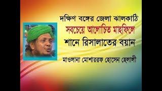 Bangla Waz 2016 Maulana Mosharraf Hossain Helali -Shane Risalat-