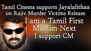 Tamil cinema supports Rajiv murder victims release -- I am a Tamil first muslim next - Ameer