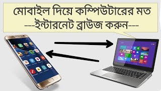 How to browse internet on Android phone like Computer | Bangla Tutorial