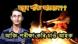 The Power Of Mantra// Dipankar Sarma