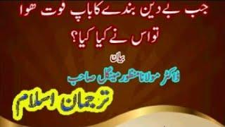 Jab deen zindagi me na ho too baap k marney Par Banda kea karta hay By Dr Molana Manzoor Mangal sab