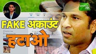 Sachin Wants Twitter to Remove Fake Accounts of Arjun and Sara | Sports Tak