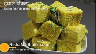 Dhokla Recipe - Besan Dhokla without ENO - How to Make Soft and Spongy Khaman Dhokla