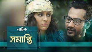 Shomapti | Shajal, Sabila Nur | Natok | Maasranga TV | 2018