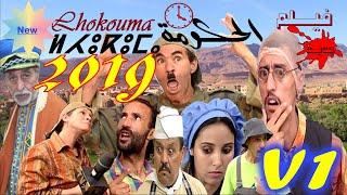"""Film Tachlhit Jadid 2019 Lhokouma V1 HD الفيلم الأمازيغي الكوميدي الجديد """"الحكومة"""" الجزء الأول 2019"""