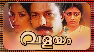Valayam - Malayalam Evergreen Movie (1992)