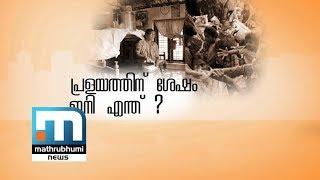 What Next After The Deluge?| Nammalariyanam| Mathrubhumi News