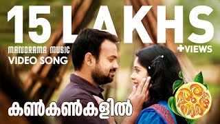 Kankankalil song from