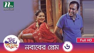 Eid Comedy Natok 2017: Nababer Prem, Episode 6 | Zahid Hasan, Tisha, Directed by Sagor Zahan