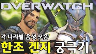 오버워치(overwatch) 한조, 겐지 궁극기 각 나라별 성우 음성 모음 - 육사시미TV PC게임