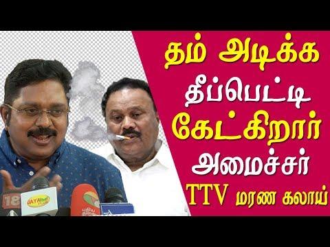 Xxx Mp4 Gaja Cyclone News Ttv Dinakaran Takes On Dindigul Srinivasan Tamil News Live 3gp Sex