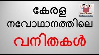 റാങ്ക് നേടാന് - വനിതാ നായികമാര് - Women in Kerala Renaissance - Kerala PSC Coaching