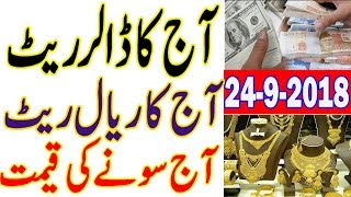 Gold Price in Pakistan - Today US Dollar in Pakistan And Gold Latest News - (24-09-18)