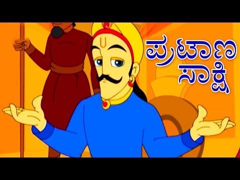 Xxx Mp4 Akbar Birbal Chota Sakshidar Kannada 3gp Sex