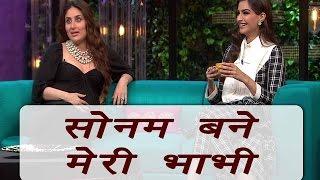 Koffee with Karan 5: Kareena Kapoor wants Sonam to marry Ranbir Kapoor | FilmiBeat