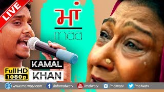 ਮਾਂ ● ਕਮਲ ਖਾਨ ● MAA ● KAMAL KHAN ● कमल खान ● کمال خان ● LIVE at MELA TIHARA - 2017 ● NEW LIVE ● HD ●