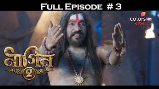 Naagin 2 (Bengali) - 19th April 2017 - নাগিন ২ - Full Episode