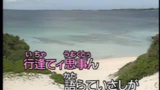 沖縄民謡 思やー小 曲カバー Okinawa folk song Umuya Gwaa Song cover