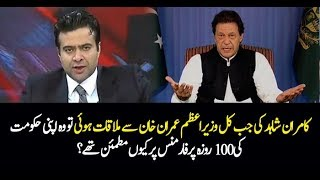 Pakistan News Live 100 days are not  enough to evalute govt