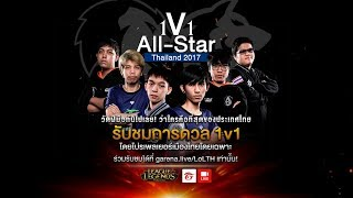 1vs1 All-Star Thailand 2017 Day 1