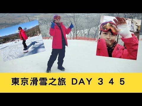 東京 滑雪之旅 2019 � �輕井沢滑雪 跌倒受傷