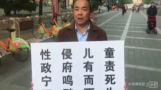 北京抗议虐童