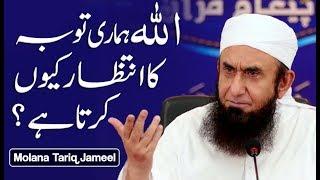 Allah Humari Toba Ka Intezar Kyun Karta Hai | Molana Tariq Jameel Latest Bayan 30 July 2018