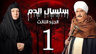 Selsal El Dam Part 3 Eps  | 1 | مسلسل سلسال الدم الجزء الثالث الحلقة