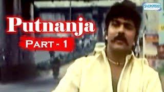 V Ravichandran Movies - Putnanja - Part 1 Of 15 - Kannada Superhit Movie