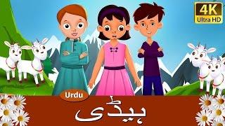 Heidi in Urdu - Urdu Story - Stories in Urdu - 4K UHD - Urdu Fairy Tales